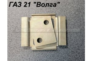 Mortgage elements for fastening clamps doors GAZ-21