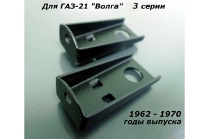 The brackets of the mudguard apron GAZ-21