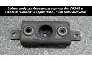 Pillows of a back support of the GAZ-M20 engine