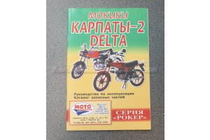 Operation manual and catalog Carpathians-2, Delta