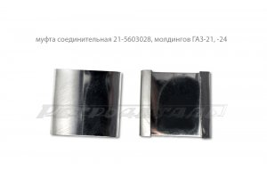 Coupling moldings thresholds GAZ-24