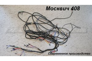 Wiring Moskvich-408