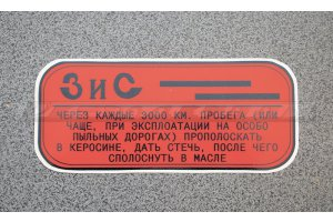 Sticker on the air filter ZIS-101, ZIS-110
