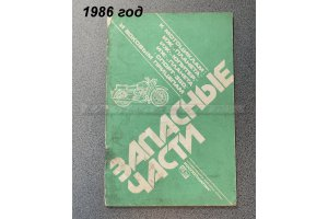 Spare parts catalog for the Motorcycle Engineers Rosposyltorga