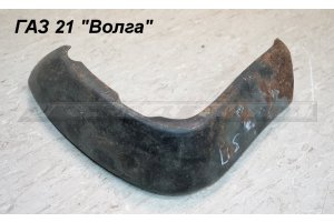 The lower parts of the rear bumper GAZ-21
