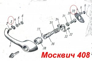 Laying outer door handles Moskvich-408, Moskvich-412
