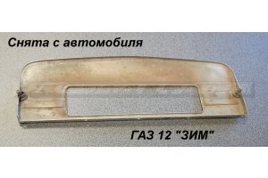 Facing the front panel of the receiver GAZ-12 ZIM