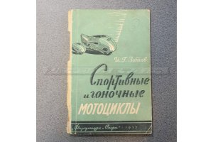 Sport and racing motorcycles, 1957