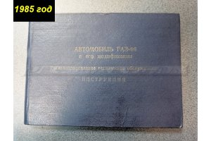 GAZ-66 Army Repair Manuals, 1972 - 1985
