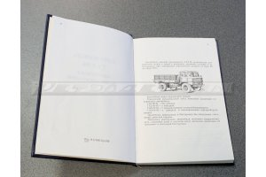 GAZ-66 car, instruction manual