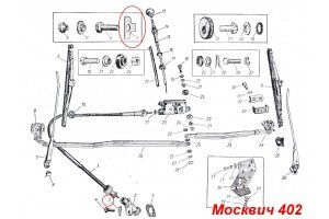 Washer lock mounting the drive wiper Moskvich-402, Moskvich-407, Moskvich-403