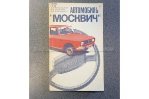 Car Moskvich, 1984