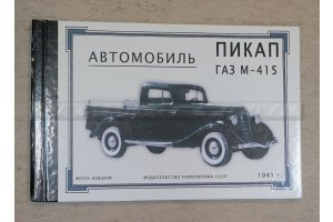Album Car Pickup GAZ M-415, 1941