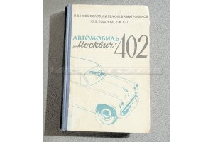 Car Moskvich model 402, 1959