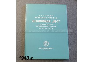 Parts catalogs for the GAZ-M1, 1936 - 1940 years