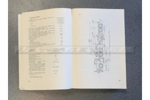 Operation manual for ZIL-137-137B auto train