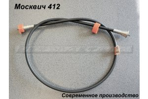 Speedometer cable Moskvich-408, Moskvich-412, Moskvich-2140