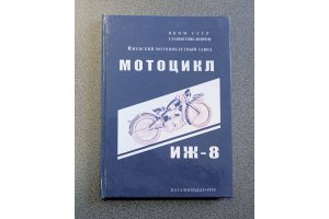 Motorcycle IZH-8, Instructions for care and operation. 1939