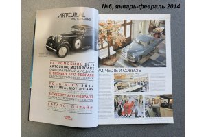 Classicsportscar Magazine, for 2014
