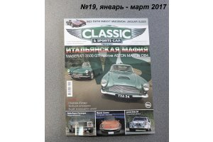 Classicsportscar magazine, for 2017