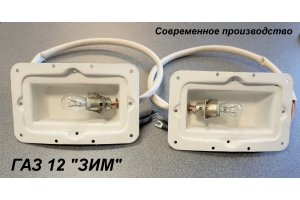 Cases of sidelights GAZ-12 ZIM