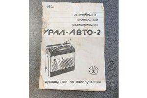 Car radio Ural Auto 2