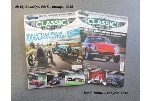 Classicsportscar Magazine, for 2016