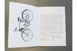 Maintenance instruction Bicycle engine D4, 1956