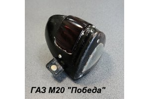Lantern ФП3 License Plate Light & a Stop Signal For The GAZ-M20
