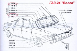 Chrome elements on the rear and windshield GAZ-24