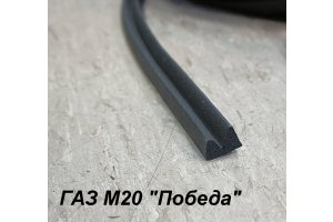 GAZ-M20 perimeter door seals