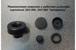 Repair kit for clutch master and slave cylinder ZAZ-966, ZAZ-968