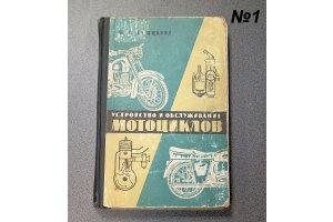 The device and maintenance of motorcycles, 1963 - 1966