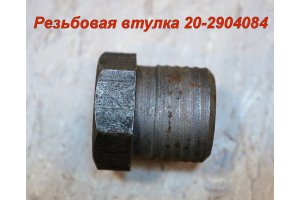 Plug of the top carving finger of GAZ-12, GAZ-M20 and arm of the pendulum lever GAZ-21