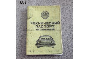 Cover for storing car documents