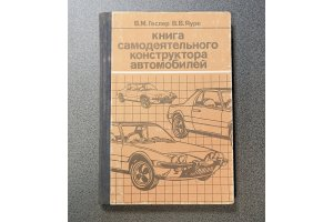 Book of an amateur car designer. 1989 year