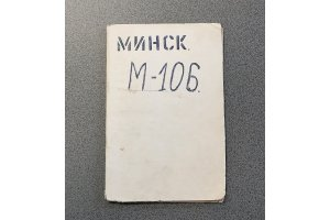 Instructions for care and maintenance for the motorcycle Minsk M106, 1973