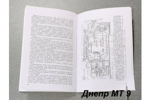 The operation manual for motorcycles Dnepr, 1974 - 1993