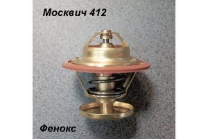 Thermostat for Moskvich-412, Moskvich-2140, IZH-Moskvich