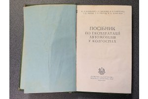 Manual for the operation of cars on collective farms. 1956, in Ukrainian.