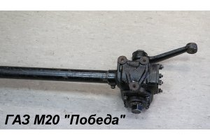 Steering shaft with steering gear assembly for GAZ-M20