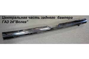 Parts of bumpers GAZ-24 and GAZ-24-10