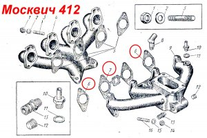 Intake manifold gaskets Moskvich-412, Moskvich-2140, IZH-Moskvich