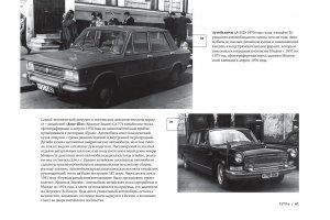 """Cars of foreign diplomats in the USSR 1970-1990"", 2020"