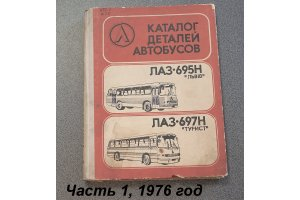 """Bus parts catalog LAZ-695N Lviv, LAZ-697N Tourist"", 1976"