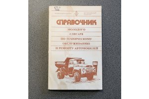 """Handbook of a young mechanic for maintenance and repair of automobiles"", 1980"
