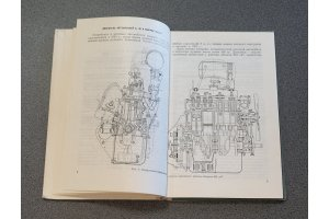 Book Design of small engines. 1969 year