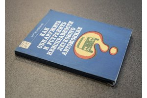 The book How to detect and troubleshoot a car
