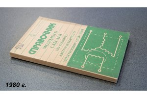 Handbooks of a young mechanic repairing automotive electrical equipment, 1980 - 1985