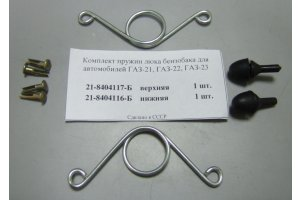 GAZ-14, GAZ-21 gas tank hatch springs